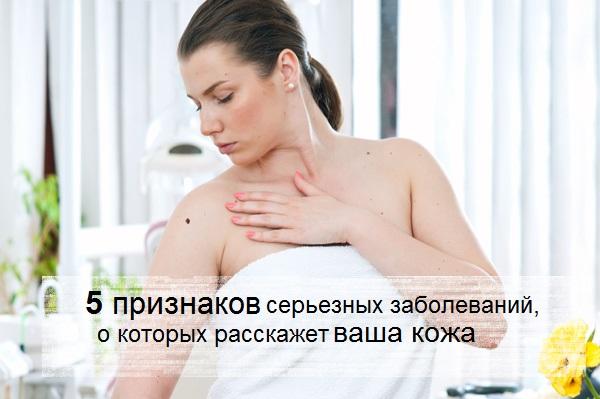 Признаки заболеваний на коже